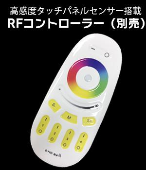 RFコントローラー(別売)