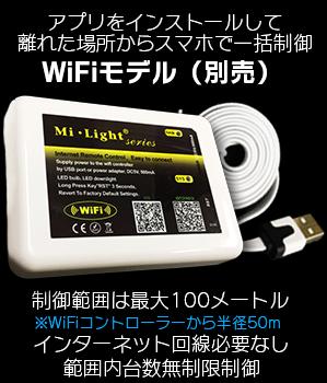 WiFiモデル(別売)