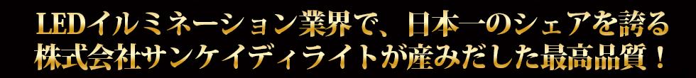 LEDイルミネーション業界で、日本一のシェアを誇る株式会社サンケイディライトが産みだした最高品質!