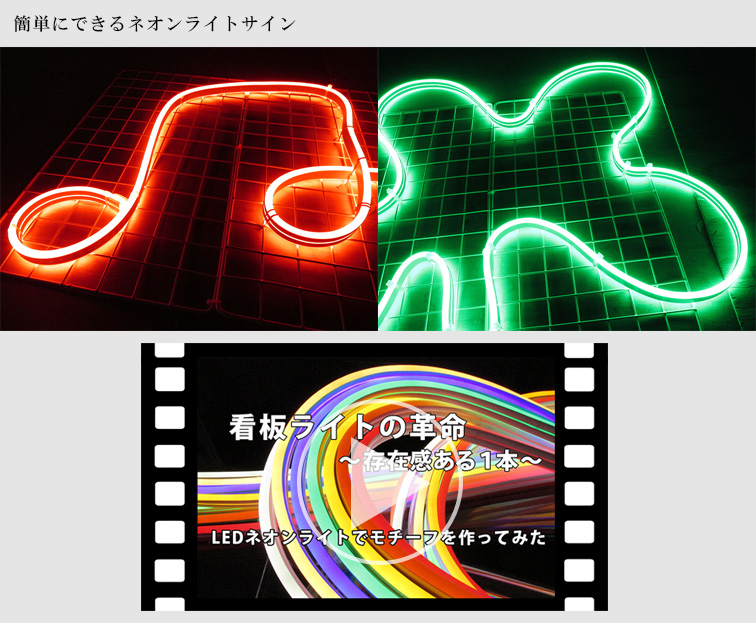 LEDネオンライト 展示用サンプル品