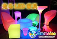 光るLED家具(ファニチャー)クラシオン