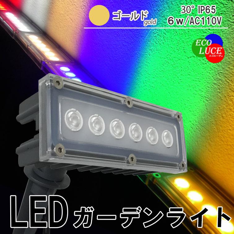 LEDガーデンライト