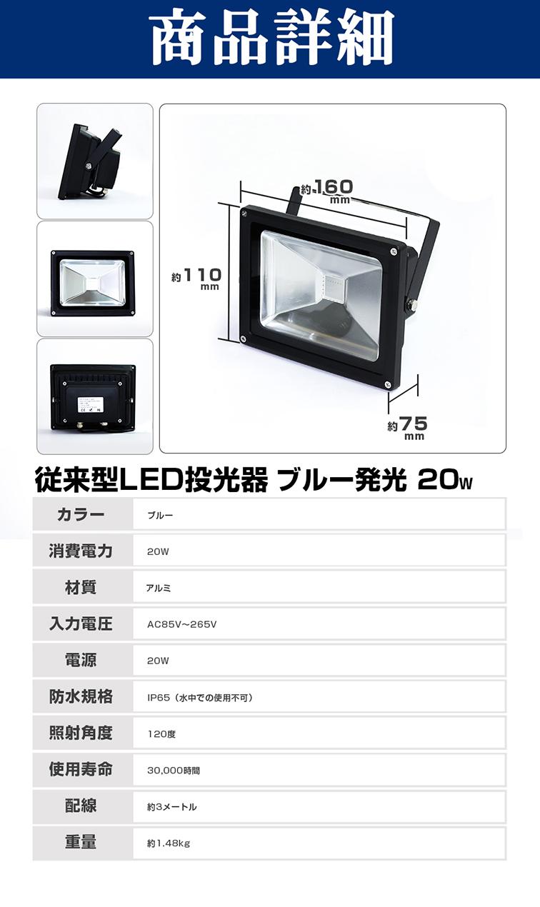 60003 20W ブルー 投光器 商品詳細