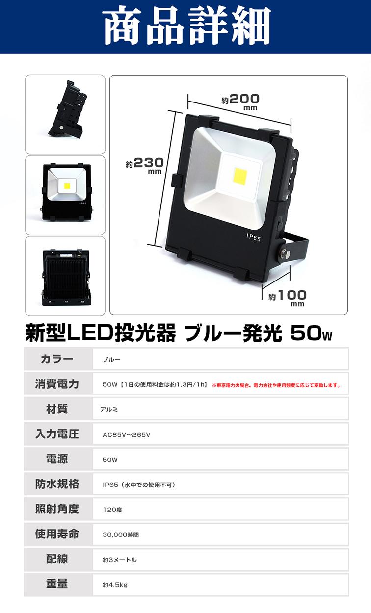 60014 50W ブルー 投光器 商品詳細