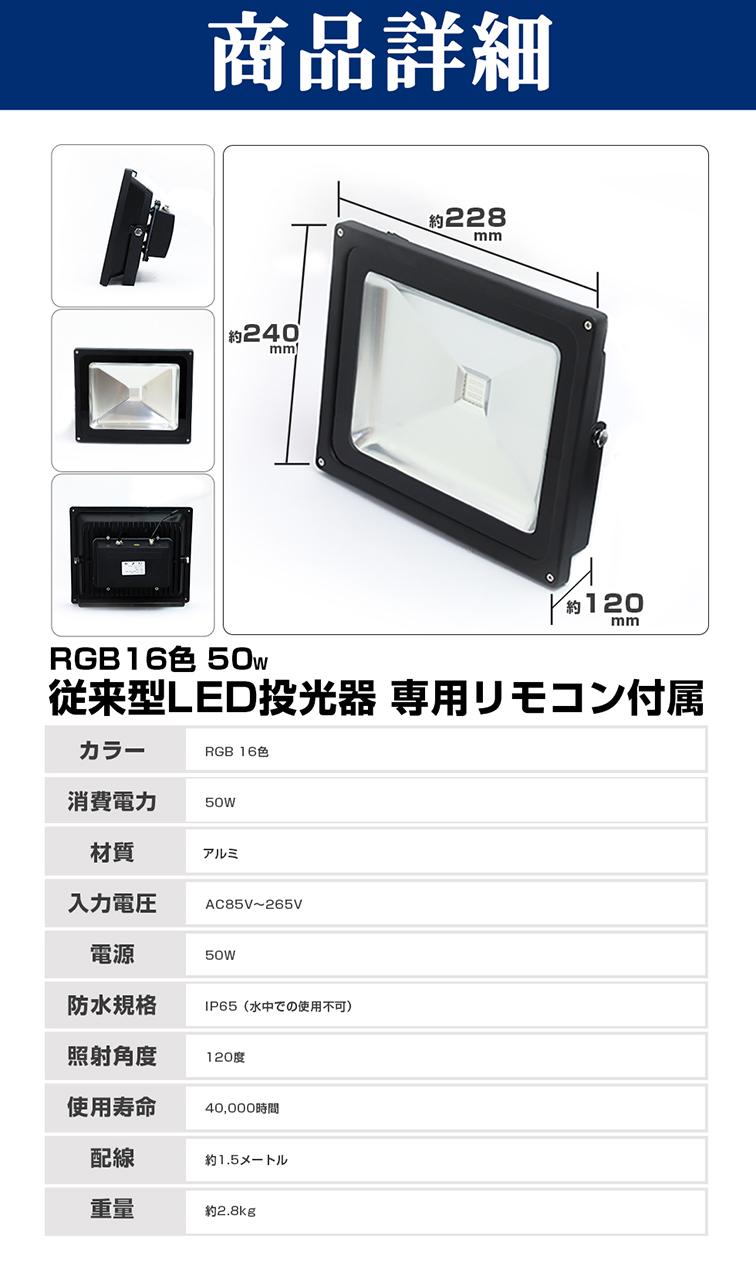 60016 50W RGB 投光器 商品詳細