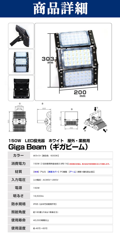 60023 150W 昼白色 GigaBeam投光器 商品詳細