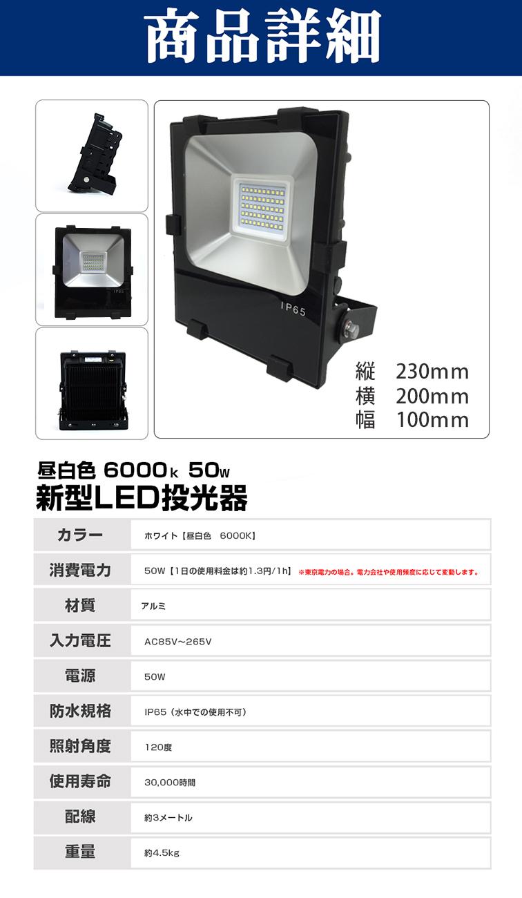 60048 50W 昼白色 LED投光器 最新モデル 商品詳細