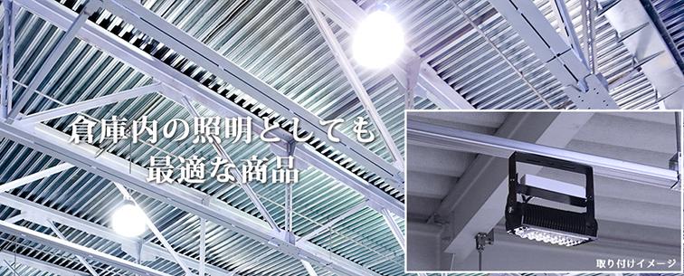 倉庫内の照明としても最適な商品