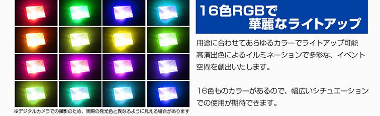 16色RGBで華麗なライトアップ