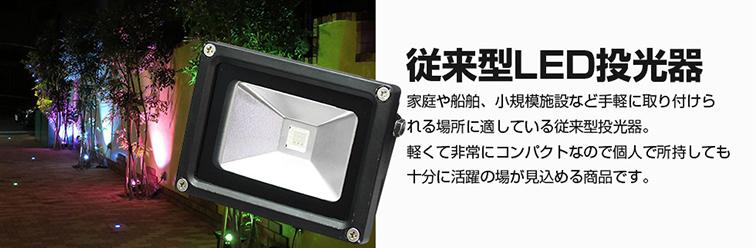 従来型LED投光器 軽くてコンパクト