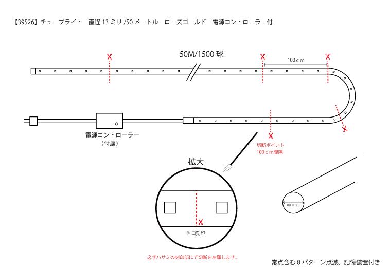 イルミネーションナチューブライト 50M ローズゴールド 設計図