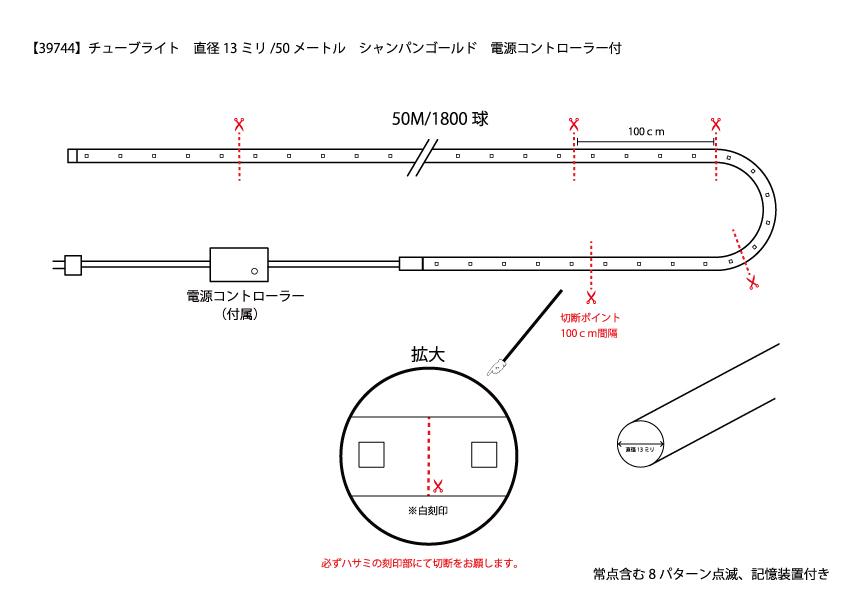 イルミネーションナチューブライト 50M/13ミリ シャンパンゴールド 設計図
