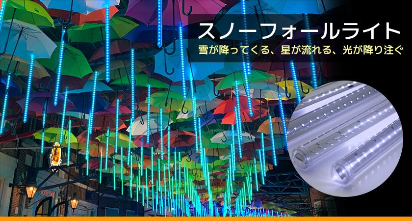 LEDイルミネーションスノーフォールライトの商品一覧