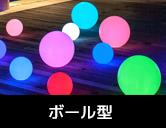 光る家具 クラシオン ボール型