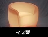 光る家具 クラシオン イス型