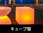 光る家具 クラシオン キューブ型