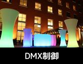 光る家具 クラシオン DMX制御対応