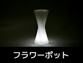 光る家具 クラシオン フラワーポット型