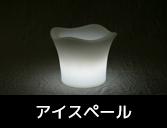 光る家具 クラシオン アイスペール型