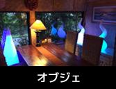 光る家具 クラシオン オブジェ型