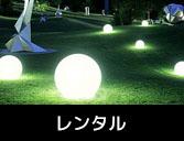 光る家具 クラシオン レンタル