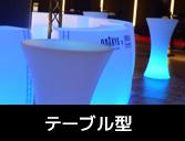 光る家具 クラシオン テーブル型