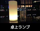 光る家具 クラシオン 卓上ランプ型