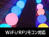 光る家具 クラシオン Wifi/RFリモコン対応