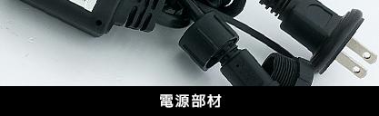 LEDイルミネーション電飾ネットライト 電源部材
