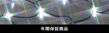 LEDイルミネーション電飾ネットライト 年間保証商品