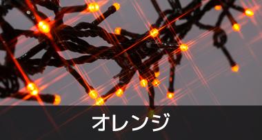 LEDイルミネーションストリングライト オレンジ