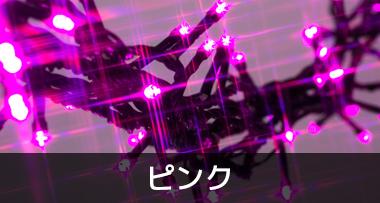 LEDイルミネーションストリングライト ピンク