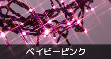LEDイルミネーションストリングライト ベイビーピンク