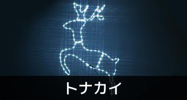 LEDイルミネーション モチーフライト トナカイ