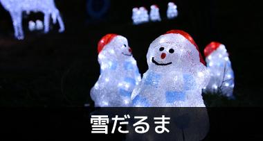 LEDイルミネーション モチーフライト 雪だるま