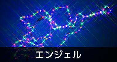 LEDイルミネーション モチーフライト エンジェル