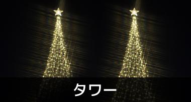 LEDイルミネーション モチーフライト タワー