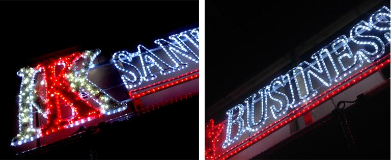 LEDイルミネーション電飾 サンケイビジネスの看板