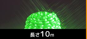 LEDイルミネーションチューブライト 10m