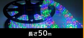 LEDイルミネーションチューブライト 50m